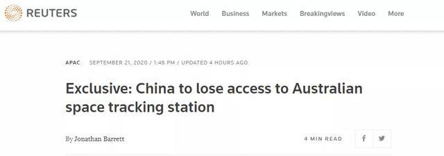 路透社:不再续约,中国将失去澳大利亚卫星站使用权