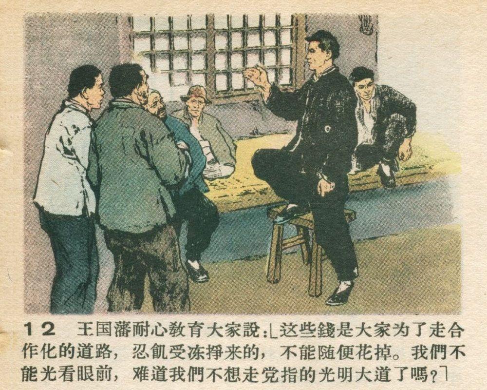 刘继卣彩绘连环画故事-王国藩与建明社