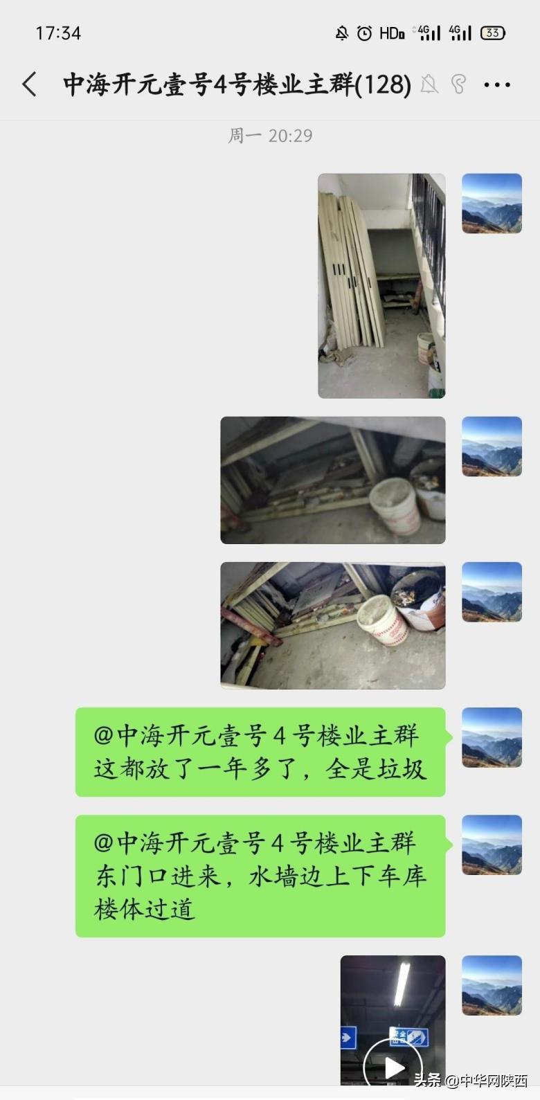 """""""幸福空间、美好生活""""成泡影?业主质疑中海物业服务水平"""
