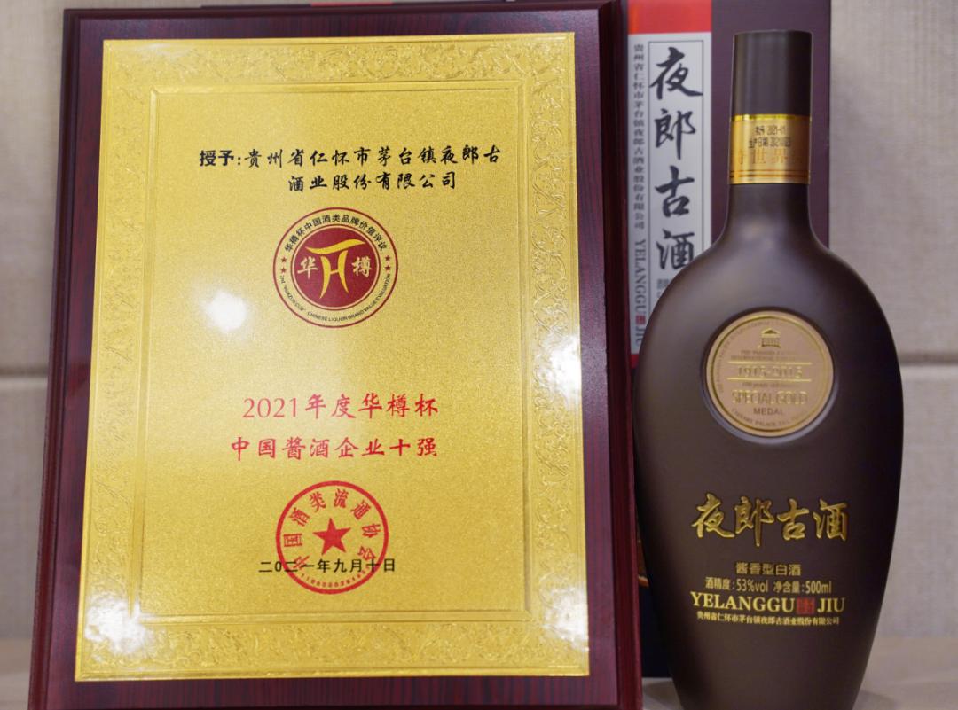"""夜郎古酒业余方强解读成为""""酱酒十强""""的成长密码"""