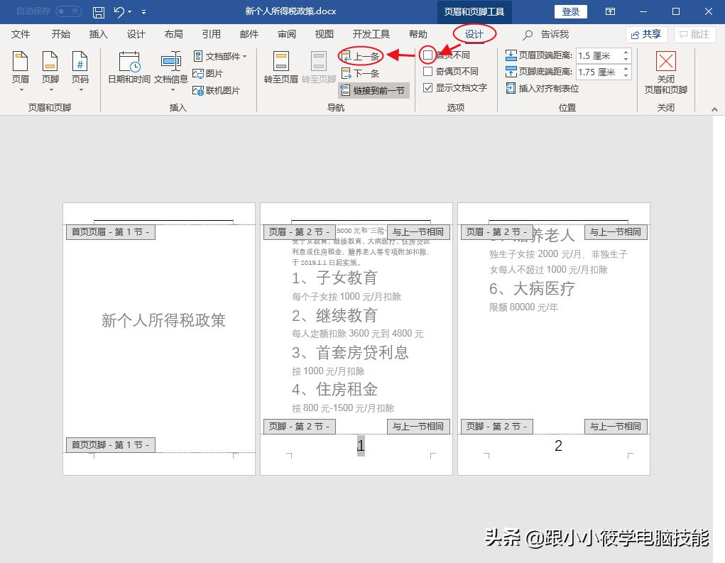 Word页码设置首页不显示页码,下一页页码从1开始!你会吗?
