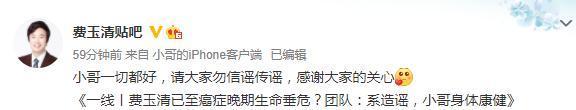 费玉清被曝患上癌症晚期在立遗嘱?团队否认:造谣,纯属无稽之谈