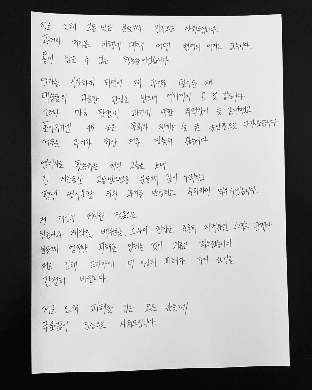 """《月升之江》金志洙星途全毁!韩国演艺界以""""罪犯""""程度处置"""