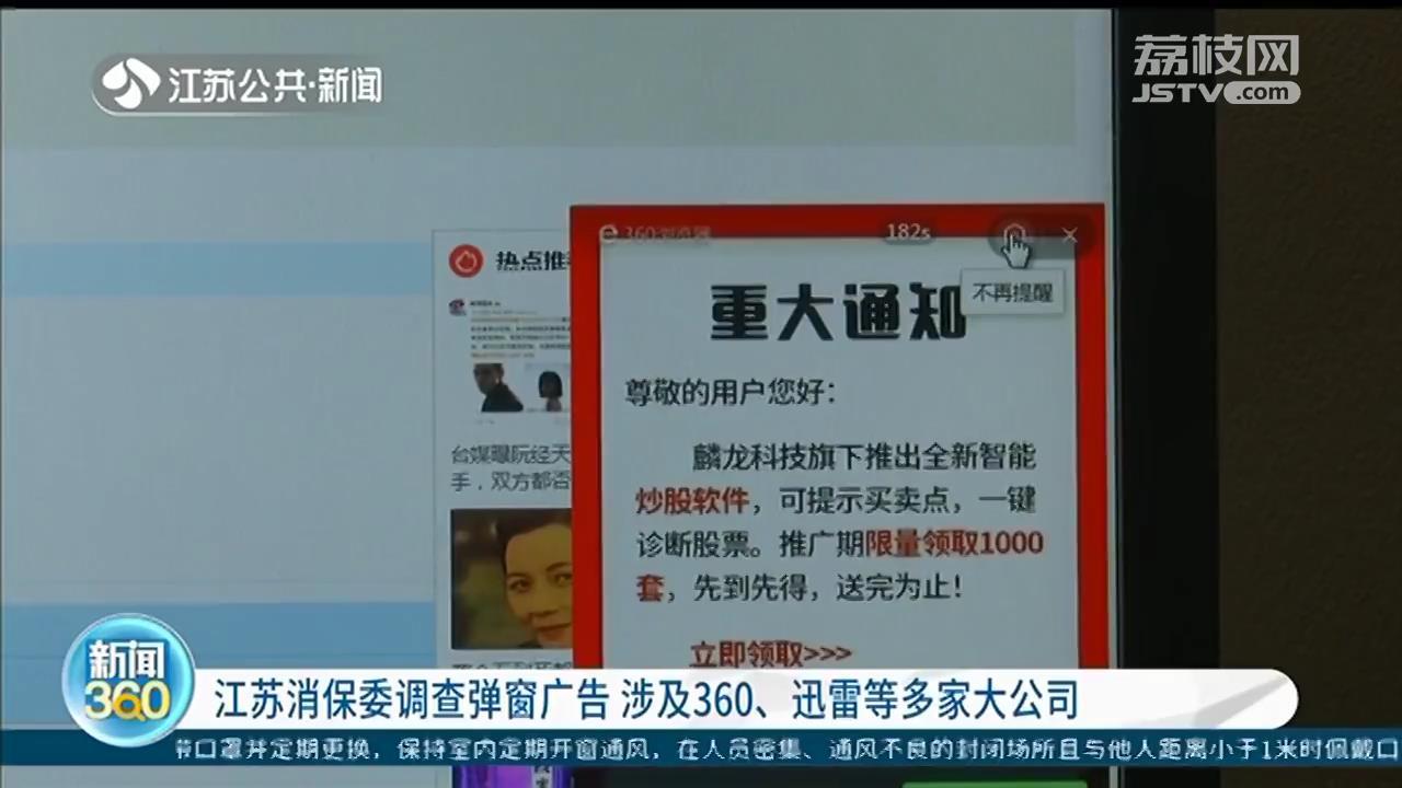 江苏消保委调查弹窗广告 涉及360、迅雷等多家大公司