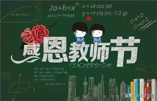 教师节的鲜花贺卡也该被禁止吗?