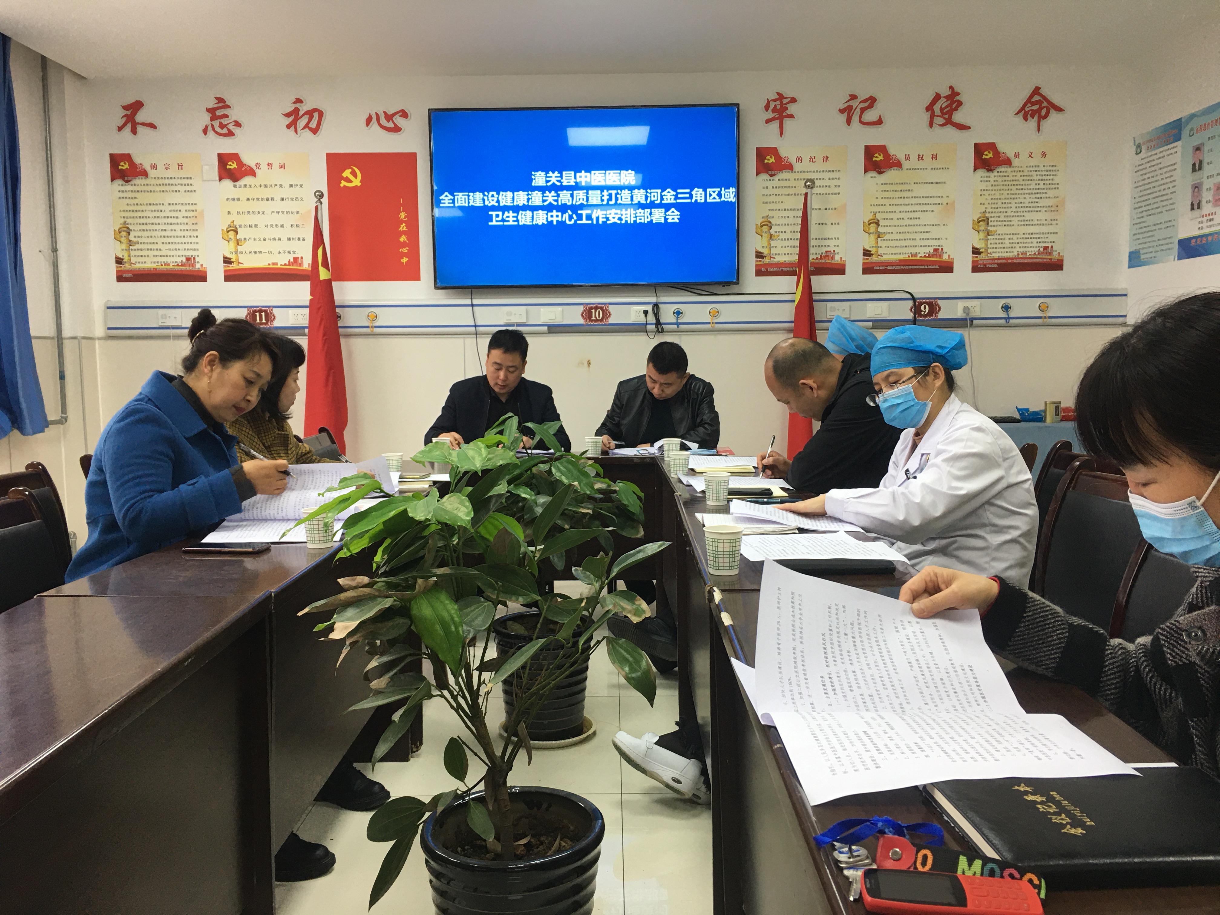 潼关中医医院召开打造黄河金三角区域卫生健康中心工作安排部署会