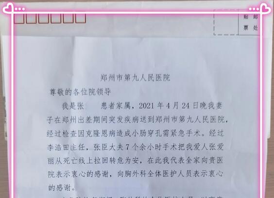 河北的患者家属为什么给郑州市九院寄去感谢信和锦旗