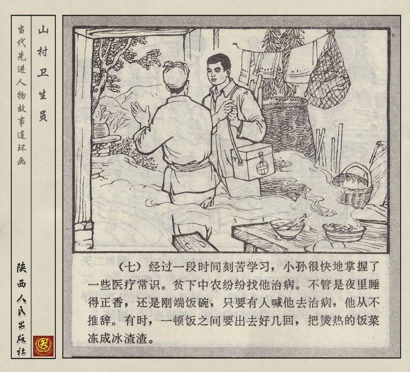 怀旧连环画-延安画刊-山村卫生员