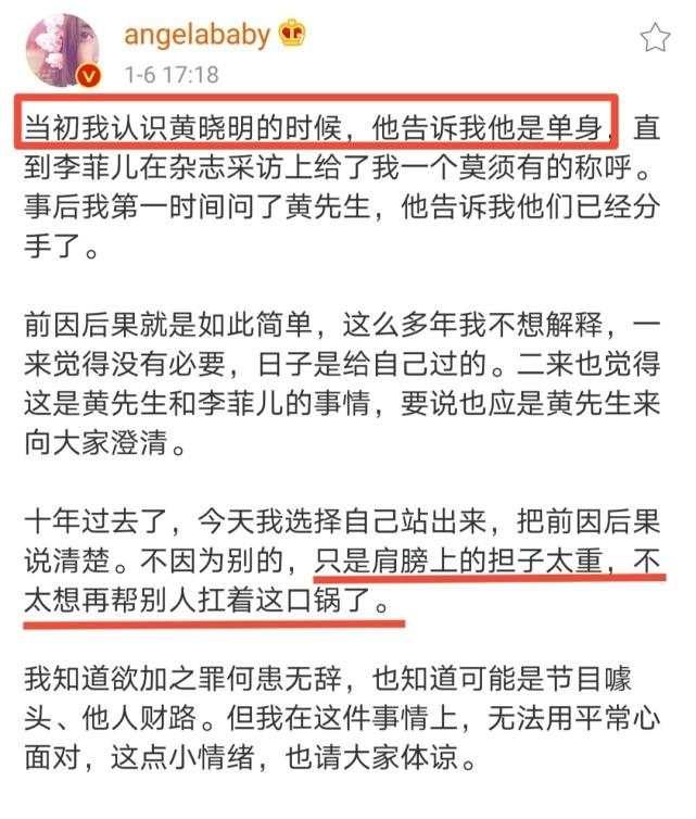 杨颖开撕起效果,浪姐2应急处理,黄晓明李菲儿互动镜头被删