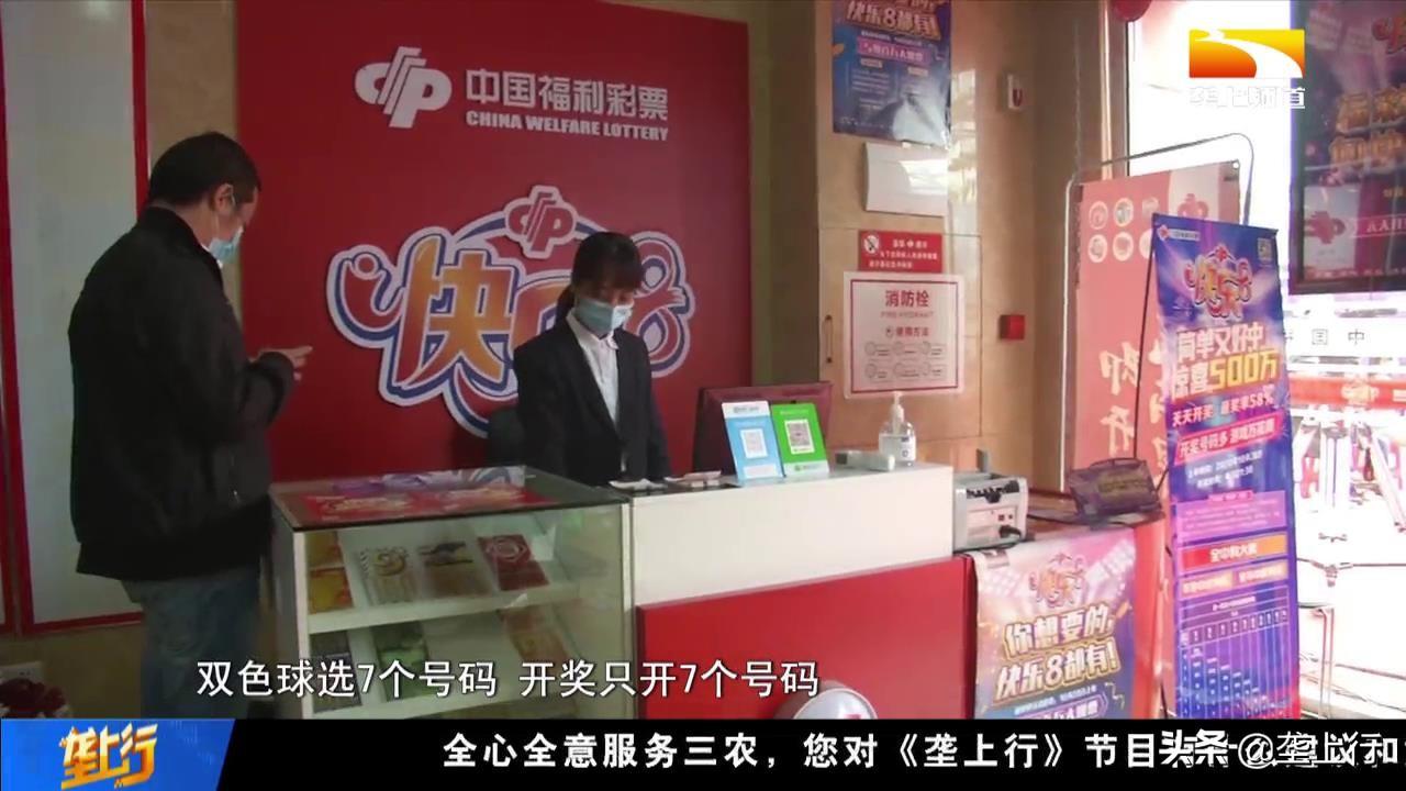 """单注最高可中500万!福彩""""快乐8""""试点上市,满足更多彩民娱乐需求"""