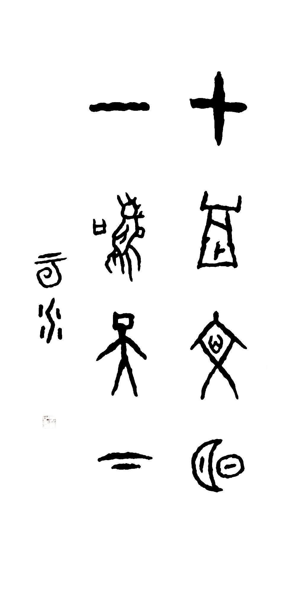 王茵甲骨文书法作品字库上线新闻发布会在北京泰文楼美术馆召开