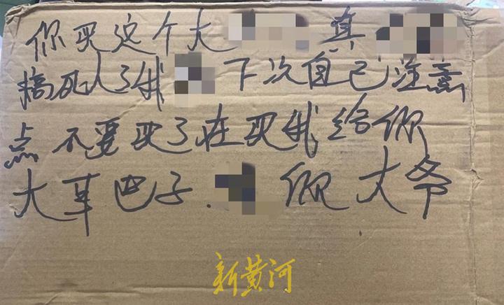 女子网购包裹被写侮辱文字,中通:不确定己方员工所为,正在调查