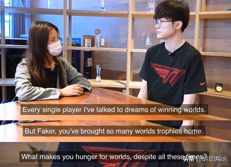 Faker采访时表示:我想要的不是荣耀傍身的生涯,而是想赢