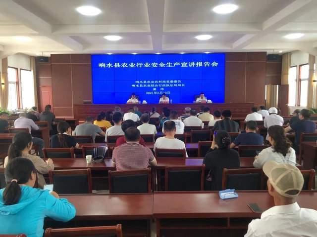 江苏响水县农业综合行政执法局举行农业领域安全宣讲报告会