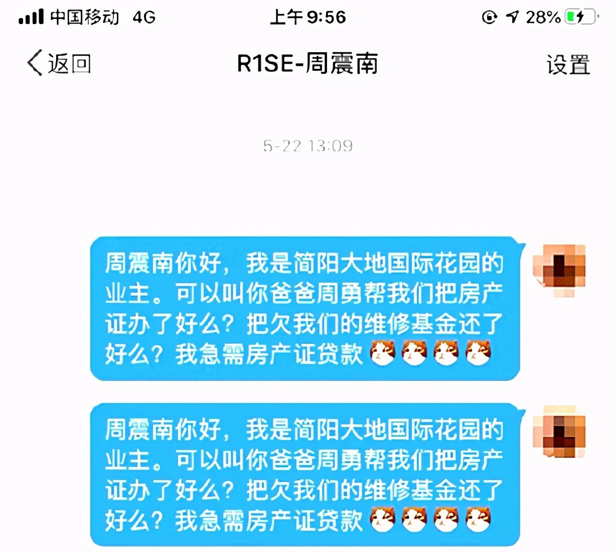 催债私信照片曝光?律师解析:周震南需要承担父母8.9亿欠债吗