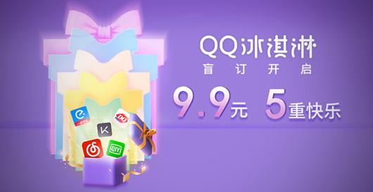 "QQ冰淇淋""宠粉""有福利""消暑""盲订&""QQ快乐大玩家""招募开启"