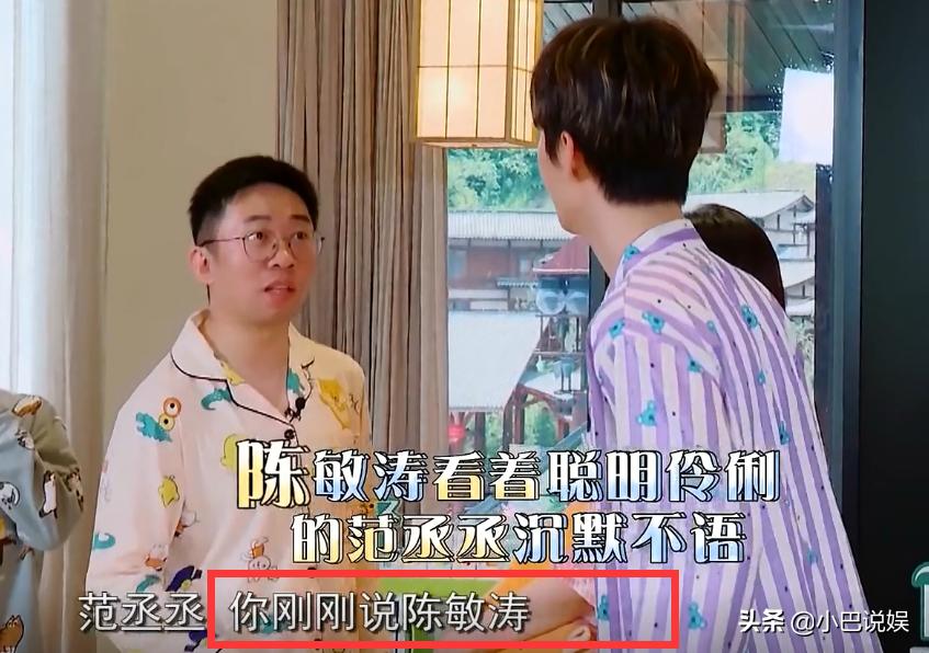 刘敏涛为了范丞丞改名,得知真相后,她的救场方式值得学习