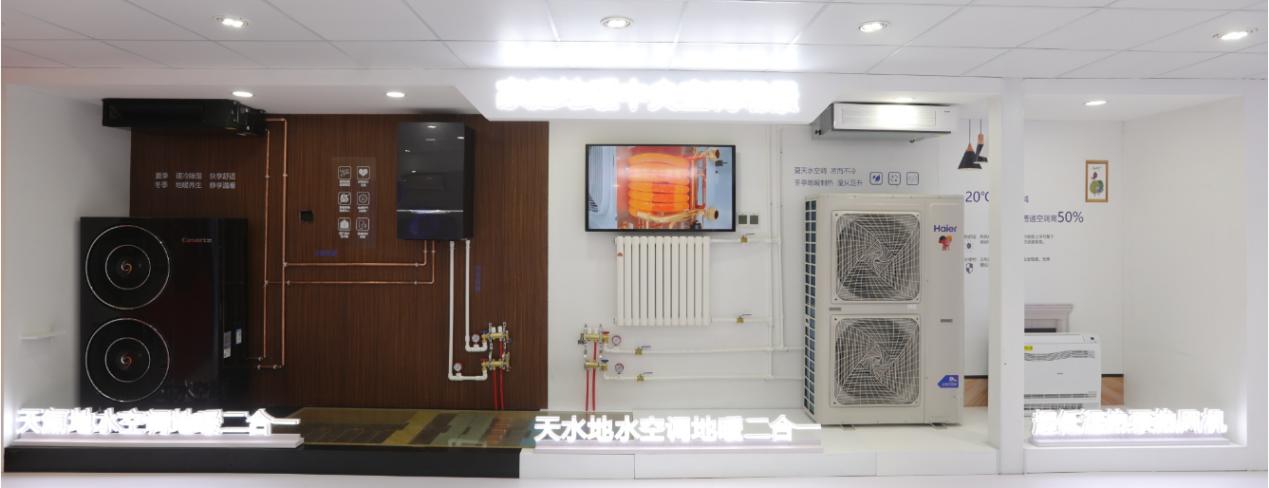 是地暖,也是中央空调!海尔地暖中央空调亮相中国制冷展