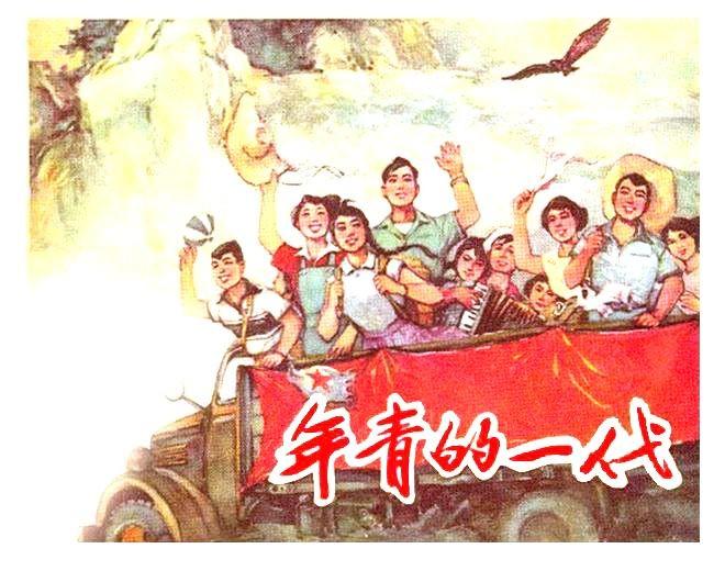 六十年代文革连环画-青年的一代