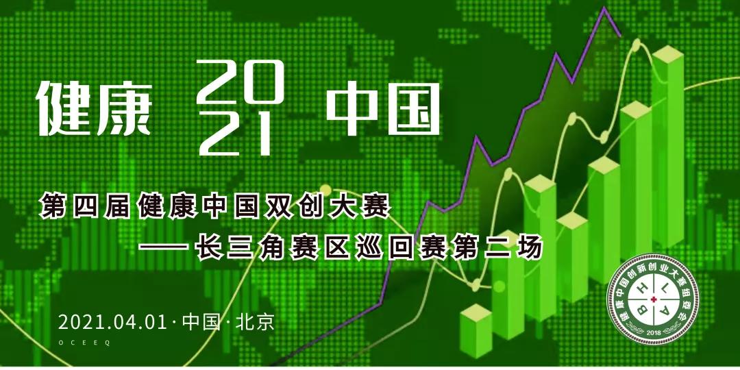 第四届健康中国创新创业大赛长三角赛区巡回赛第二场成功举办