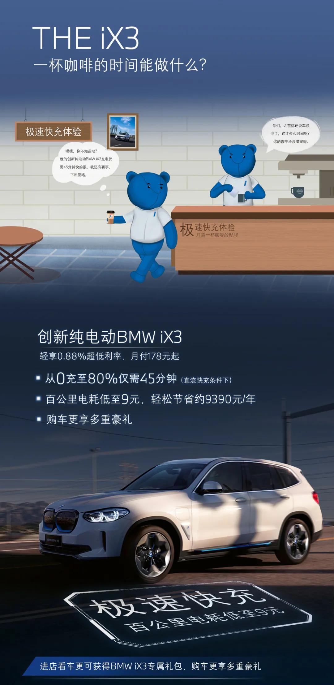 自驾游招募 与iX3 的24小时