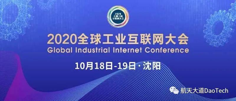 航天大道诚邀您参加2020全球工业互联网大会分论坛