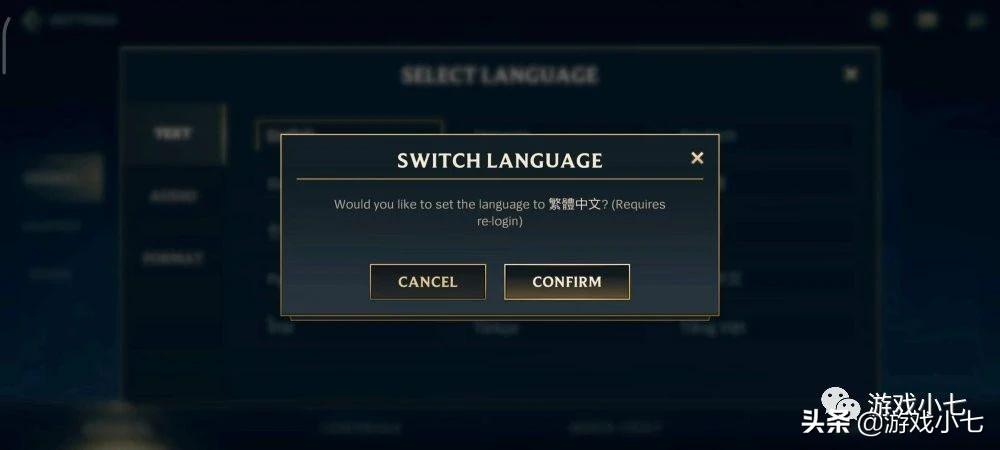 《英雄联盟手游》中文界面今日上线,不会设置的快来,总算安逸了