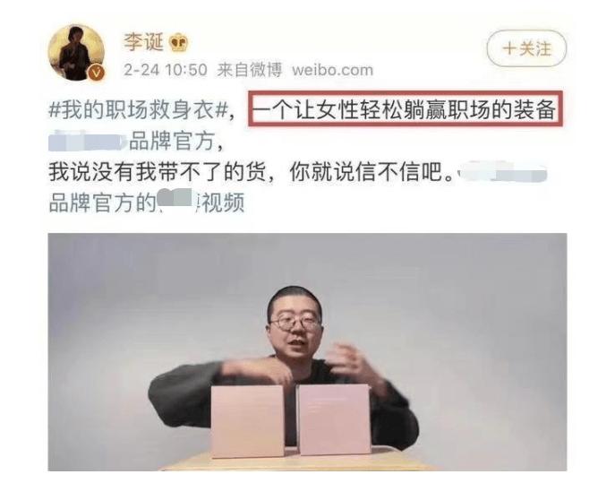李诞代言女性内衣广告涉嫌歧视女性 违规被监管部门罚87万