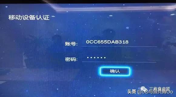 移动魔百盒密码是多少(魔百盒需要账号密码)