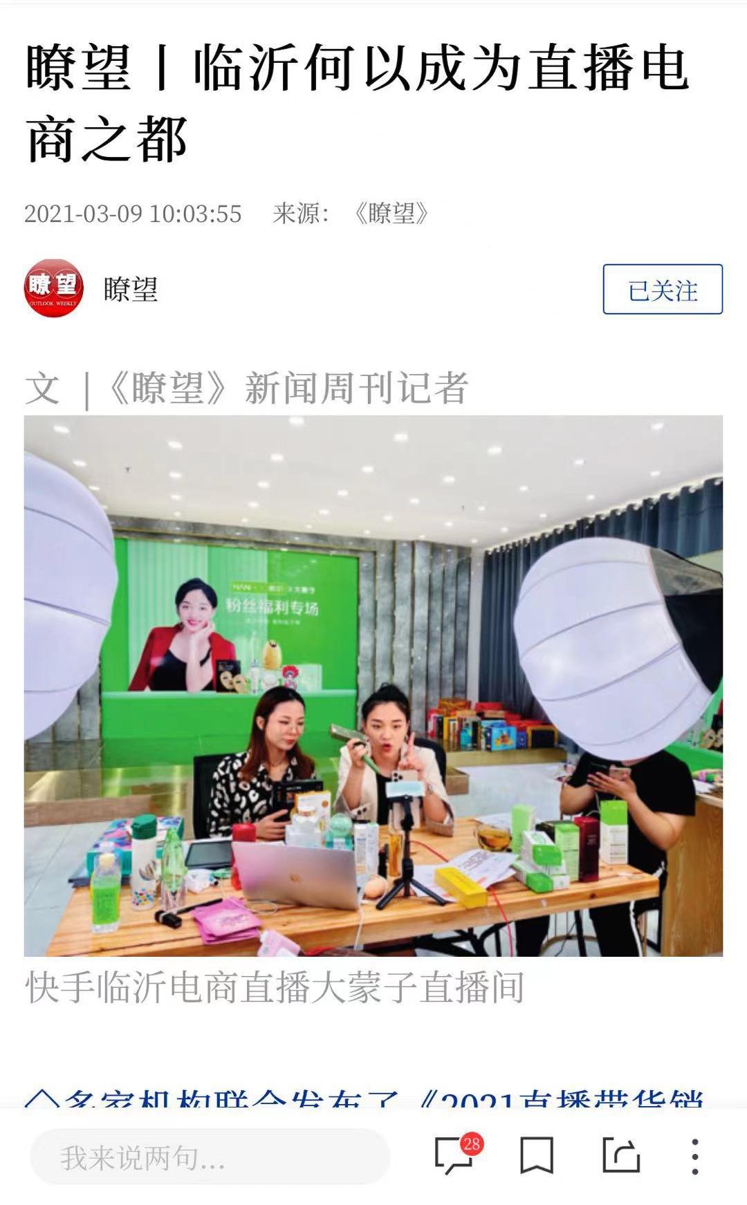 《瞭望》新闻周刊关注兰山:何以成为直播电商之都