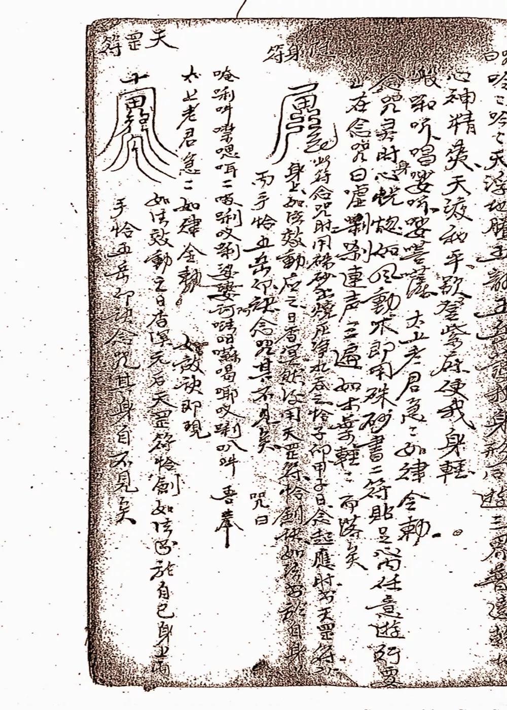 清代道教抄本《四川老法本》