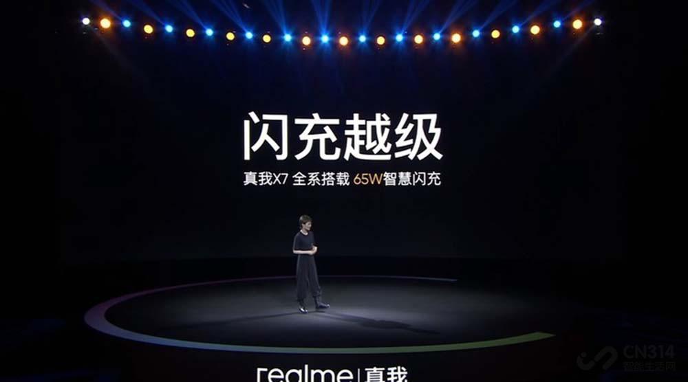 千元机充电冠军 realme 真我X7让重度年轻用户直呼良心