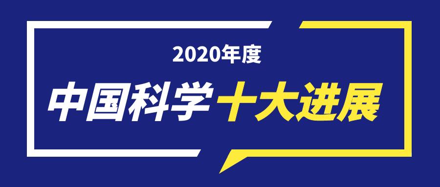 2020年度中国科学十大进展新闻发布 新冠疫情进展、嫦娥五号
