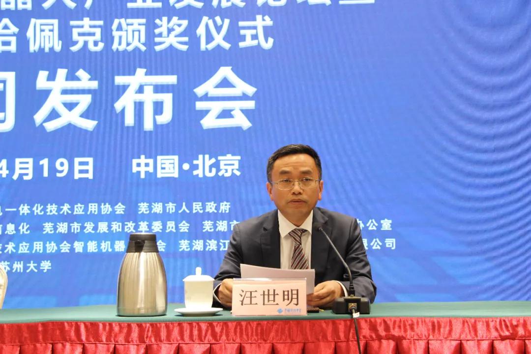 中國機器人產業發展論壇暨第七屆恰佩克頒獎儀式新聞發布會召開