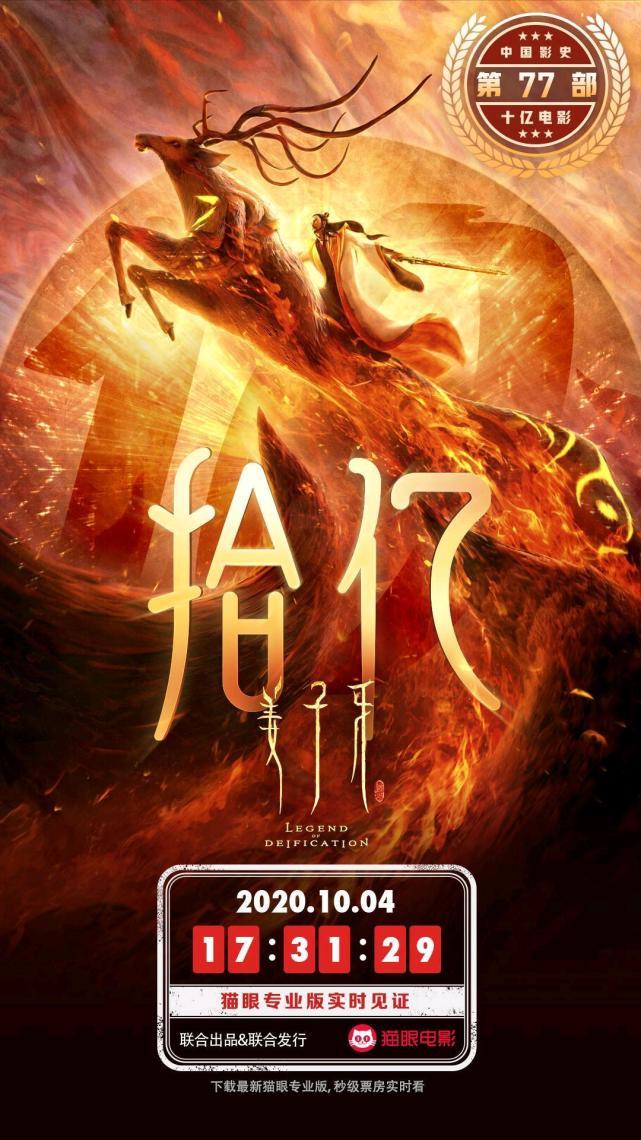 姜子牙突破10亿!中国第77部十亿电影,前3天票房比哪吒还高