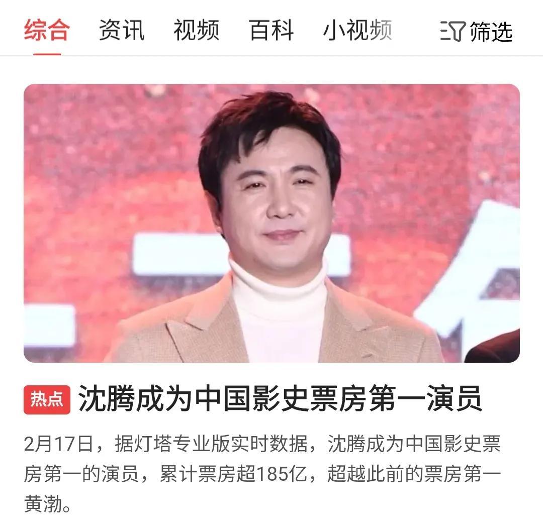 中国影史票房第一演员沈腾,《你好李焕英》助其成功上位超黄渤!