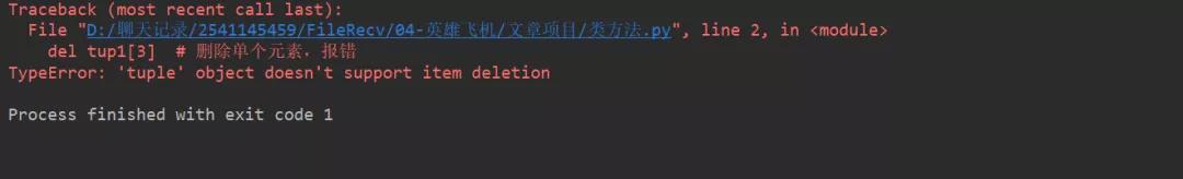 Python基础数据类型——tuple浅析