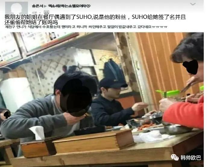 在餐厅偶遇这两位男团爱豆,不只签名还帮忙买单
