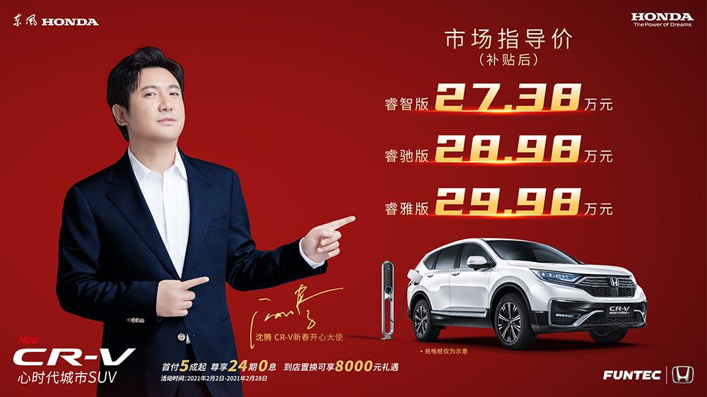 27.38-29.98万 本田CR-V锐·混动e 赋能上市