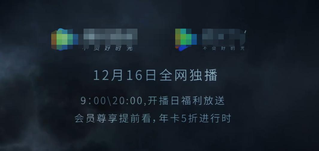 有翡定档腾讯与极光TV全网独播 更新时间介绍
