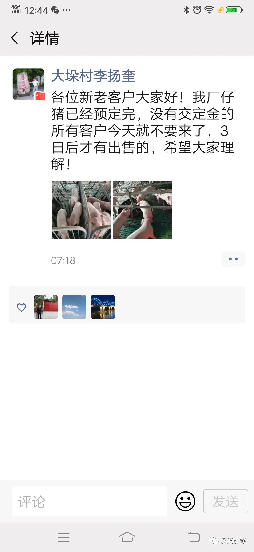 """""""今年仔猪不愁销 """""""
