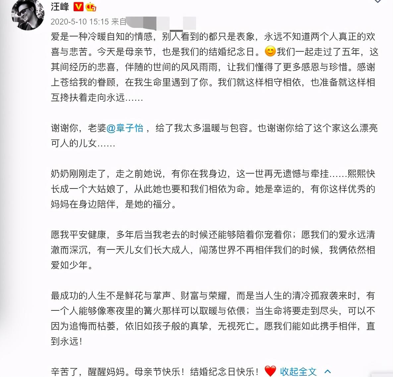 章子怡慶結婚6週年,和汪峰親暱依偎滿臉笑,大方自曝是繼女拍照