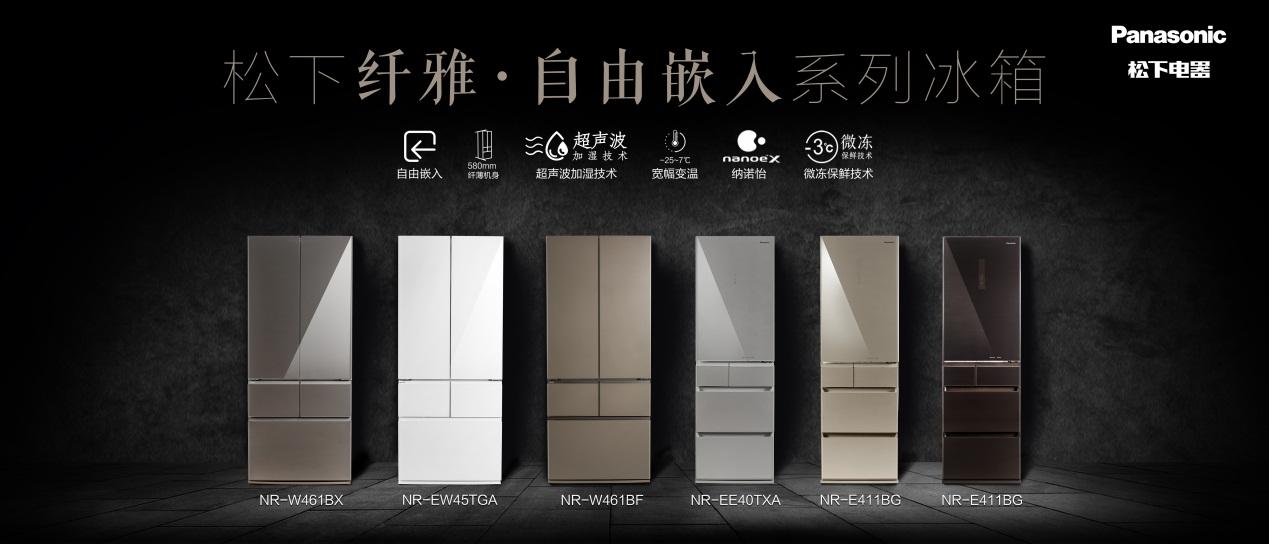 专为中国家庭量身定制 松下冰箱纤雅•自由嵌入系列新品震撼发布