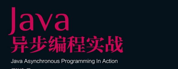 """这两份Java""""并发+异步""""编程宝典,堪称编程界的""""瑰宝"""""""