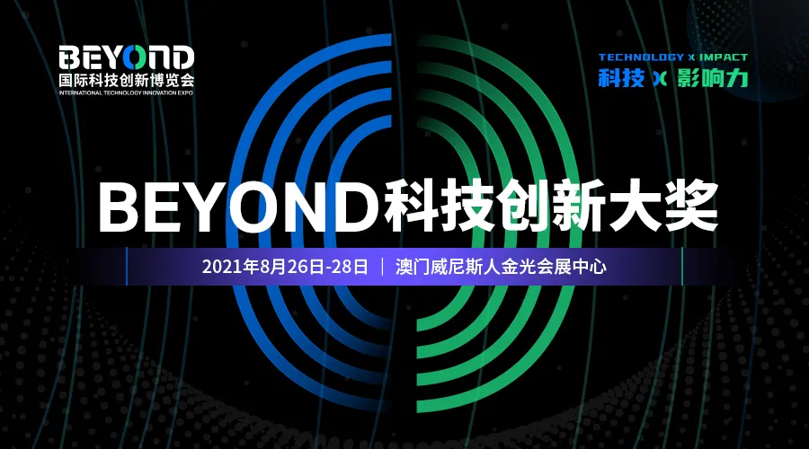 BEYOND科技创新大奖诚邀你来
