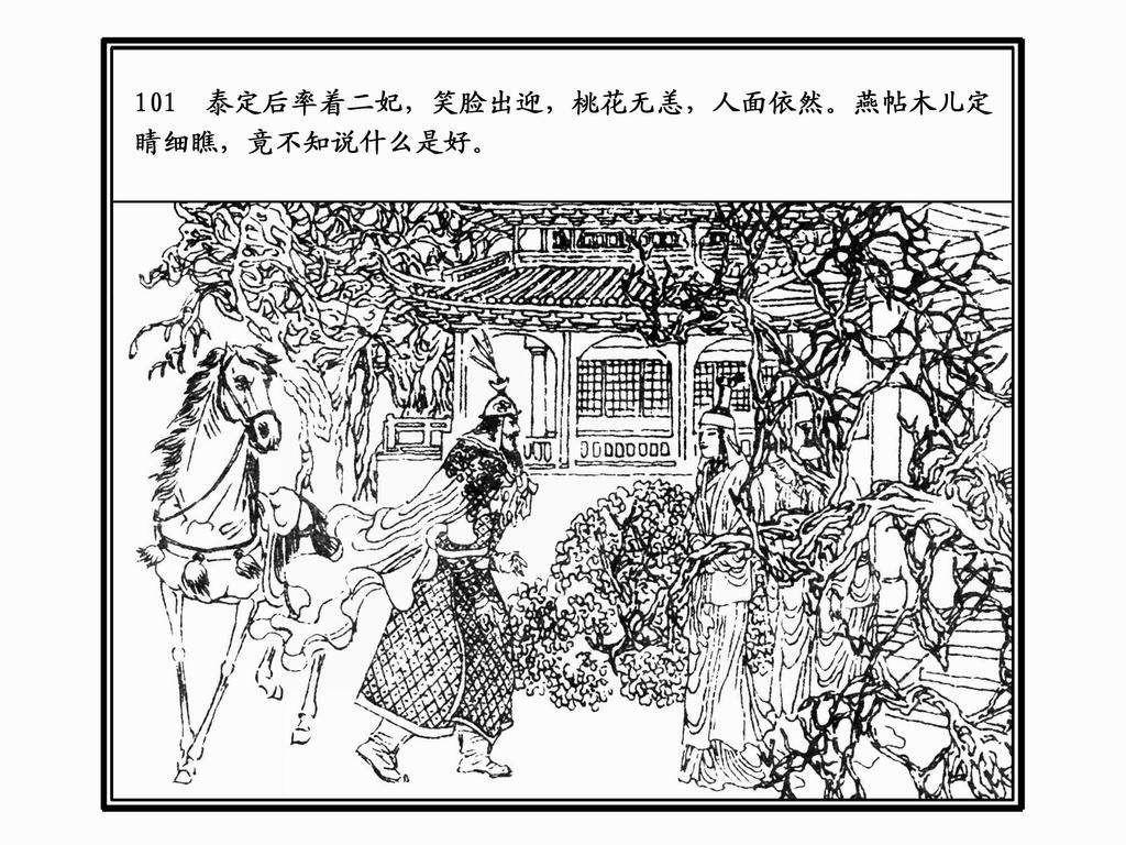 看连环画小人书学历史-元史(七)-太平王燕帖木儿