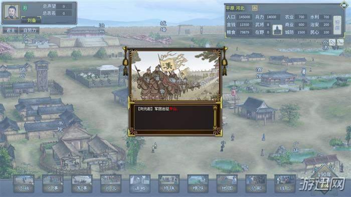《三国志:汉末霸业》图文攻略 全系统玩法及上手指南