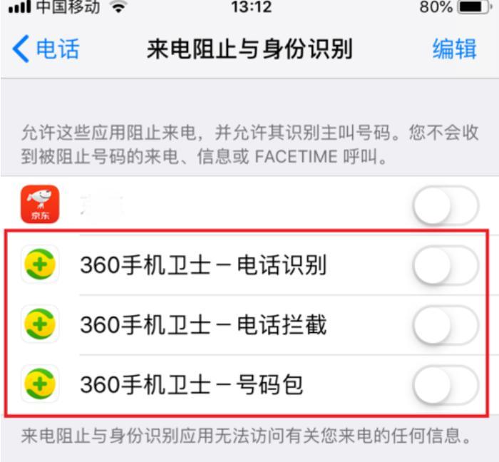 苹果手机阻止来电短信能收到吗(iphone阻止短信到哪了)