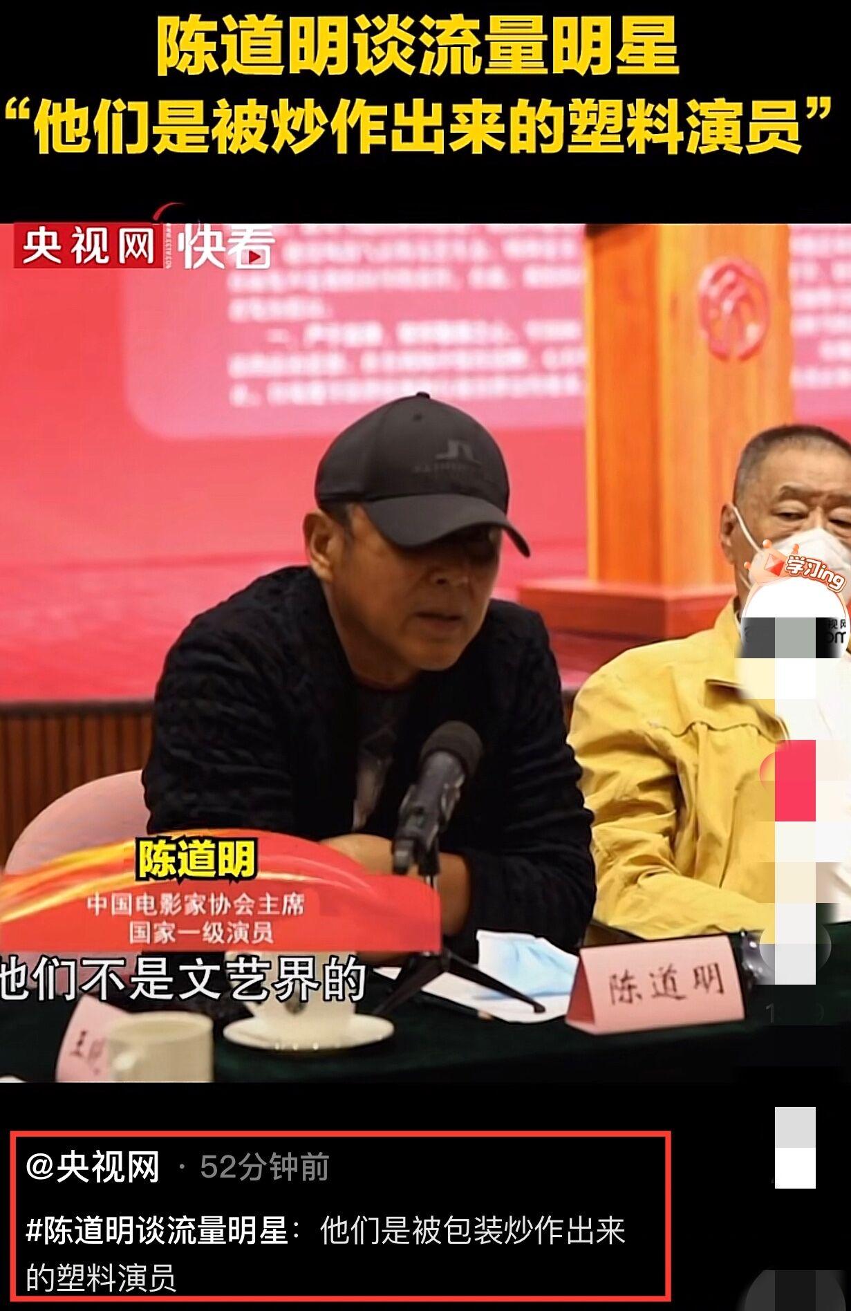 66岁陈道明谈流量艺人:是被炒作的塑料演员,严重摧毁文艺界风气