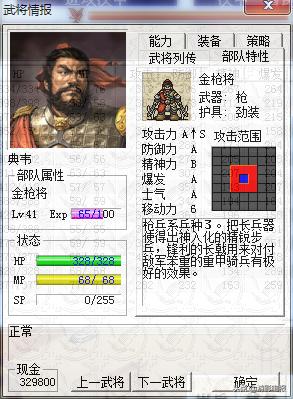 《新版本曹操传》全新兵种职业介绍 附武将兵种选择个人心得攻略